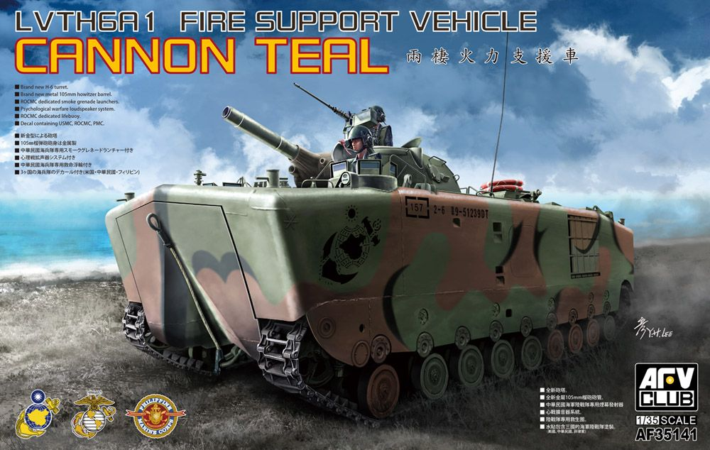 AFV Club 1/35 LVTH6A1 Fire Support Vehicle Cannon Teal # AF35141