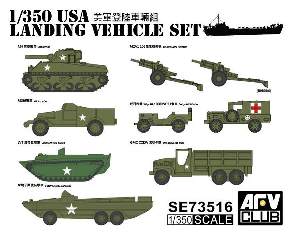 AFV Club 1/350 USA Landing Vehicle Set *New Tooling* # SE73516