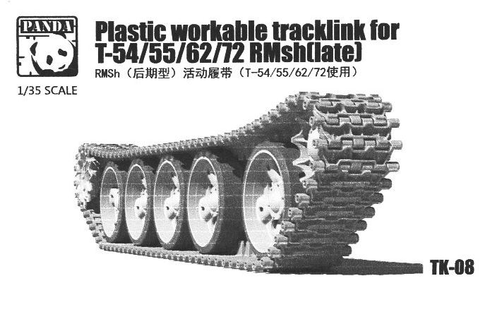 Panda 1/35 Plastic Workable Track Links for T-54/55/62/72 RMsh (Late) # TK-08