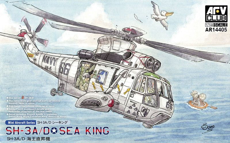 AFV Club 1/144 Sikorsky SH-3A/D Sea King (2 kits in 1 box) # AR14405
