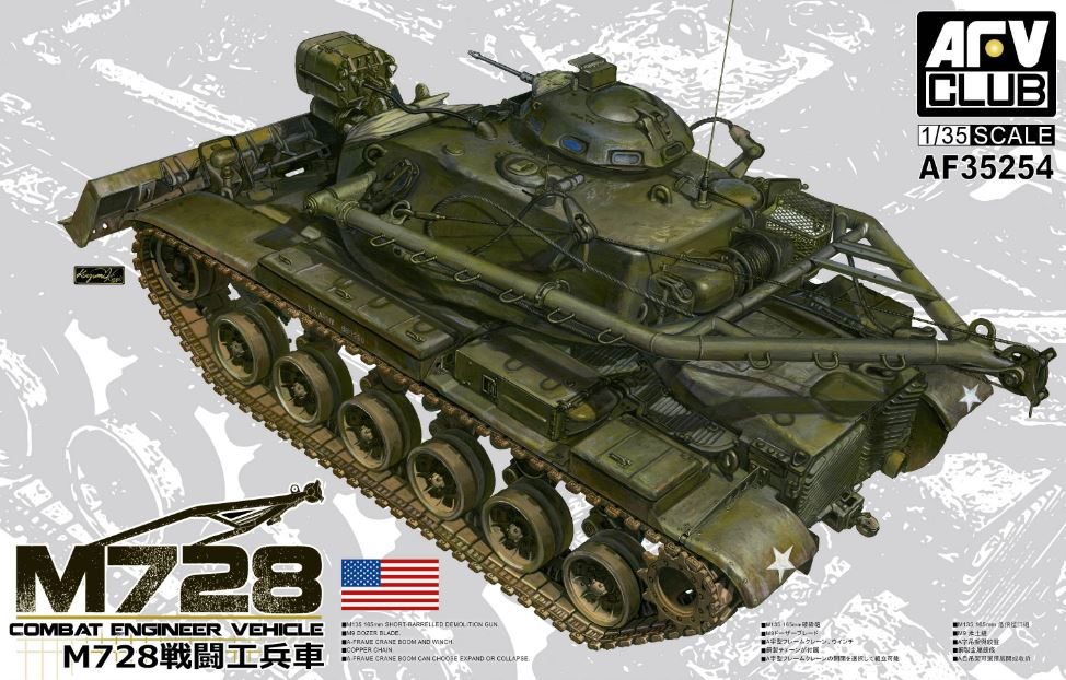 AFV Club 1/35 M728 Combat Engineer Vehicle # AF35254