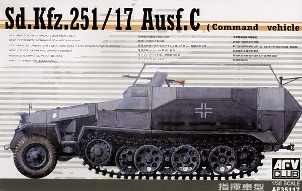 AFV Club 1/35 Sd Kfz 251/17 Ausf C Command # AF35117