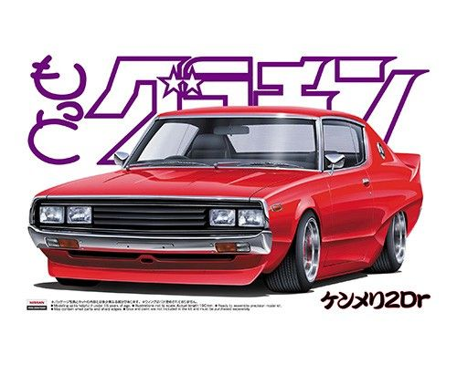 Aoshima 1/24 Nissan Skyline 1972 2Dr (KGC110) Plastic Model Kit # 047033