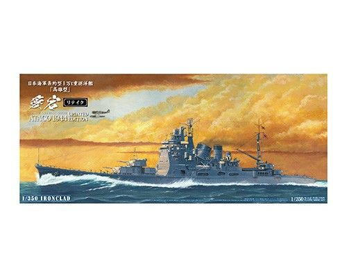 Aoshima 1/350 Ironclad Japanese Navy Heavy Cruiser Atago 1944 (Updated Edition) # 054055