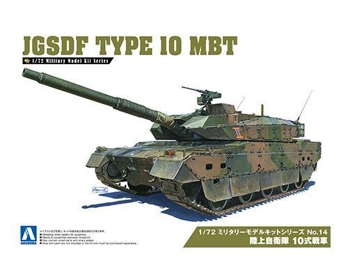 Aoshima 1/72 JGSDF Type 10 MBT No.14 # 054314