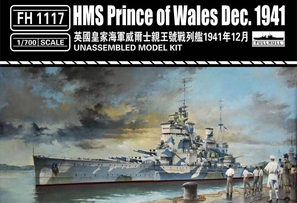 FlyHawk 1/700 HMS Prince of Wales Dec. 1941 Full Hull # FH1117
