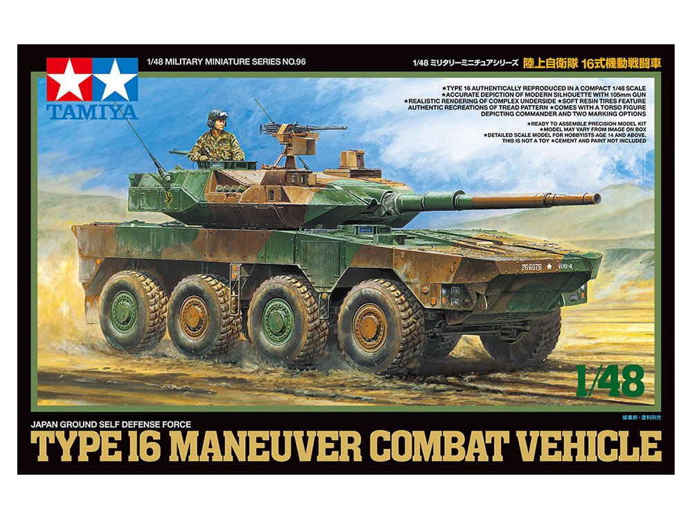 Tamiya 1/48 J.G.S.D.F. Type 16 Maneuver Combat Vehicle # 32596