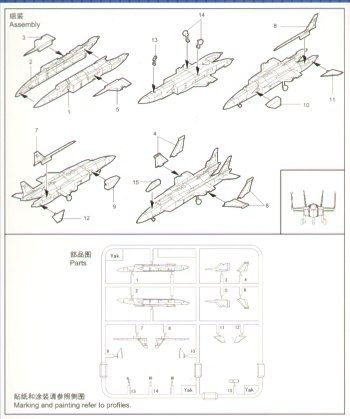 Trumpeter 1/350 Yak-141 Freestyle 6 per box # 06217