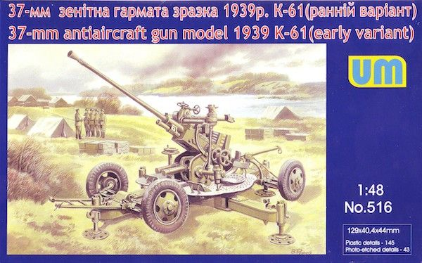 Unimodel 1/48 37mm Anti-Aircraft Gun Model 1939 K-61 Early # 516