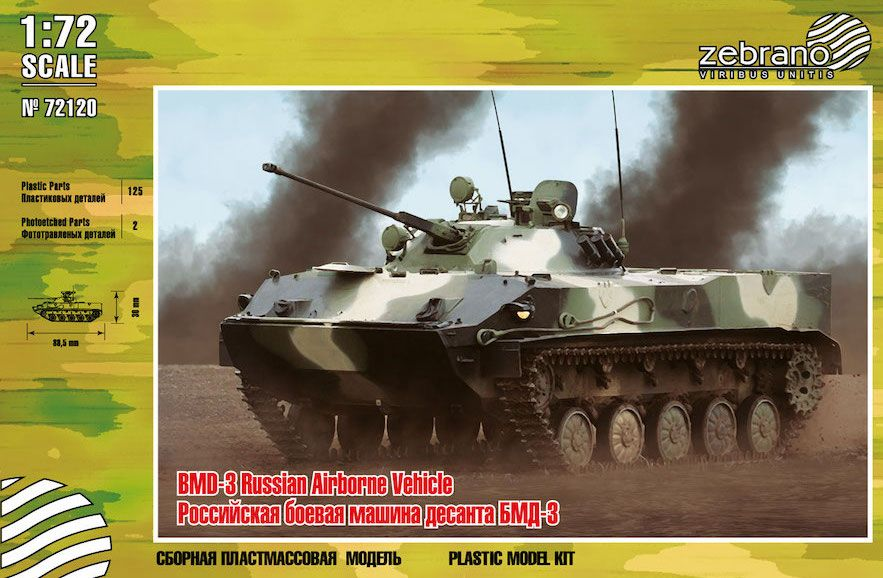 Zebrano 1/72 BMD-3 Russian Airborne Fighting Vehicle # 72120