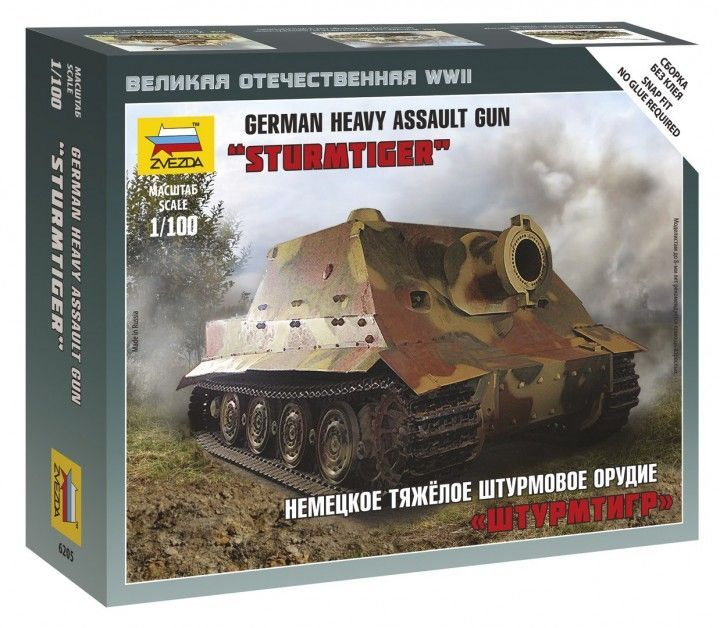 "Zvezda 1/100 ""Sturmtiger"" German Heavy Assault Gun # 6205"
