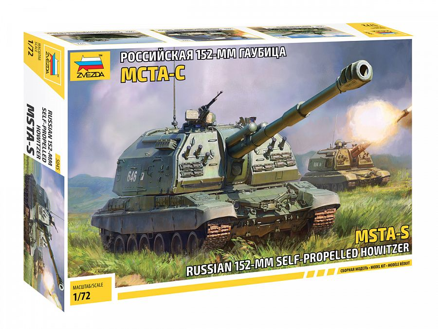 Zvezda 1/72 MSTA-S Russian 152mm Self-Propelled Howitzer # 5045